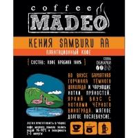 """Кофе MADEO """"Кения SAMBURU AA"""" плантационный Арабика 100%"""