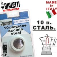 Набор, ремкомплект Bialetti (уплотнители 3 шт.+сито) сталь на 10 чашек