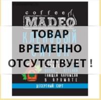 """Кофе MADEO """"Кленовый сироп"""" десертный Арабика 100%"""