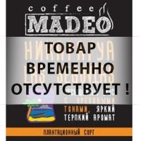 "Кофе MADEO ""Никарагуа Las Segovias"" плантационный Арабика 100%"