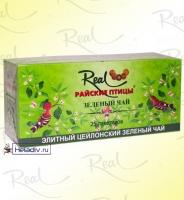 """Чай Real """"Райские птицы"""" """"Зелёный"""" зеленый 25 пакетиков x 2 г"""