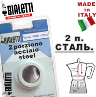 Набор, ремкомплект Bialetti (уплотнители-3 шт.+сито сталь) код 6001 на 2 п.