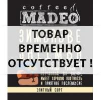"Кофе MADEO ""Зимбабве Salimba"" элитный Арабика 100%"
