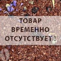 """Чай TEA-CO """"Ройбуш Вишневый сад"""" традиционный африканский"""