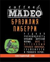 "Кофе MADEO ""Бразилия Пиберри"" плантационный Арабика 100%"