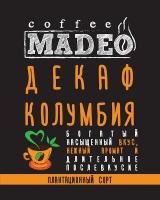 "Кофе MADEO ""Колумбия Decaf"" без кофеина !"
