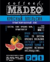 """Кофе MADEO """"Красный апельсин"""" десертный с ароматом апельсина Арабика 100%"""