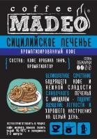 """Кофе MADEO """"Сицилийское печенье"""" десертный Арабика 100%"""