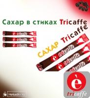 Сахар Tricaffe в стиках 2000 стиков (фасовка 10 кг)