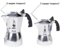 Гейзерная кофеварка Bialetti Brikka Elite (на 4 чашки) espresso