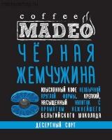 "Кофе MADEO ""Чёрная жемчужина"" (Peaberry) десертный Арабика 100%"