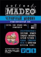"""Кофе MADEO """"Черничный маффин"""" десертный Арабика 100%"""