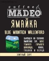 "Кофе MADEO ""Ямайка Blue Mountain Wallenford"" элитный моносорт Арабика 100%"