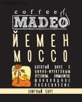"Кофе MADEO ""Йемен Mocco"" (Санани) элитный моносорт Арабика 100%"