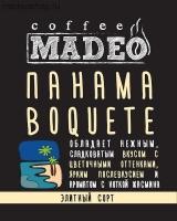 """Кофе MADEO """"Панама Boquete"""" элитный моносорт Арабика 100%"""