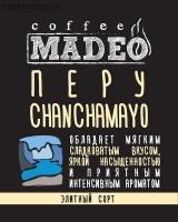"""Кофе MADEO """"Перу Chanсhamayo"""" элитный моносорт Арабика 100%"""