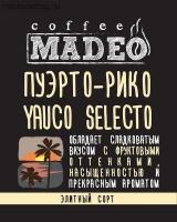 """Кофе MADEO """"Пуэрто-Рико Yauco Selecto"""" элитный моносорт Арабика 100%"""