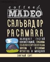 """Кофе MADEO """"Сальвадор Pacamara"""" элитный моносорт Арабика 100%"""