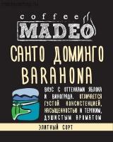 "Кофе MADEO ""Санто-Доминго BARAHONA"" элитный моносорт Арабика 100%"