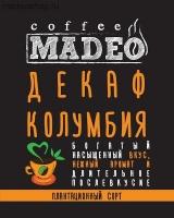 """Кофе MADEO """"Columbia Декаф"""" """"Decaffeinated"""" без кофеина, плантационный Арабика 100%"""