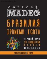 "Кофе MADEO ""Бразилия Ipanema Icatu"" моносорт Арабика 100%"