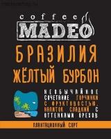 """Кофе MADEO """"Бразилия Жёлтый Бурбон"""" моносорт Арабика 100%"""