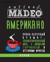 """Кофе MADEO """"Американо"""" эспрессо-смесь Aрабика 90% Робуста 10%"""