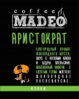 "Кофе MADEO ""Аристократ"" эспрессо-смесь Aрабика 70% Робуста 30%"