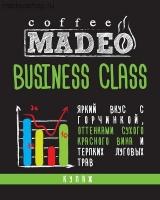 "Кофе MADEO ""Business Class"" ""Бизнес класс"" эспрессо-смесь Aрабика 100%"