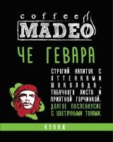 """Кофе MADEO """"Че Гевара"""" эспрессо-смесь Aрабика 50% Робуста 50%"""