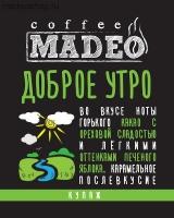 """Кофе MADEO """"Доброе утро"""" эспрессо-смесь Aрабика 90% Робуста 10%"""
