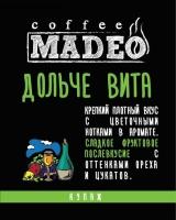 """Кофе MADEO """"Дольче Вита"""" """"Dolce Vita"""" эспрессо-смесь Aрабика 90% Робуста 10%"""
