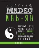 "Кофе MADEO ""Инь-Ян"" эспрессо-смесь Арабика 100%"