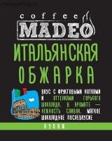 """Кофе MADEO """"Итальянская обжарка"""" эспрессо смесь Арабика 100%"""