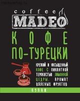 """Кофе MADEO """"Кофе по-турецки"""" эспрессо-смесь Арабика 100%"""