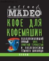 """Кофе MADEO """"Для кофемашин"""" эспрессо-смесь Aрабика 90% Робуста 10%"""