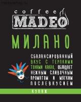 """Кофе MADEO """"Милано"""" эспрессо-смесь Арабика 100%"""