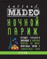 """Кофе MADEO """"Ночной Париж"""" эспрессо-смесь Арабика 100%"""