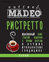 """Кофе MADEO """"Ристретто"""" эспрессо-смесь Aрабика 90% Робуста 10%"""