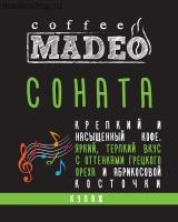 Кофе MADEO эспрессо-смесь Соната