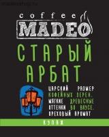 """Кофе MADEO """"Старый Арбат"""" эспрессо-смесь Aрабика 90% Робуста 10%"""