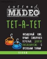 "Кофе MADEO ""Тет-а-тет"" эспрессо смесь Арабика 100%"