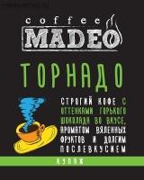 """Кофе MADEO """"Торнадо"""" эспрессо смесь Aрабика 90% Робуста 10%"""