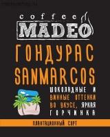 """Кофе MADEO """"Гондурас Sanmarcos"""" моносорт Арабика 100%"""