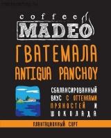 """Кофе MADEO """"Гватемала Antigua Panchoy"""" плантационный Арабика 100%"""