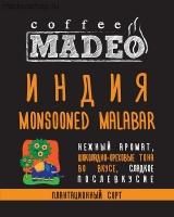"""Кофе MADEO """"Индия Monsooned Malabar"""" плантационный Арабика 100%"""