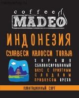 "Кофе MADEO ""Индонезия Сулавеси Калоси Toraja"" плантационный Арабика 100%"