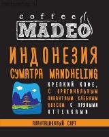 """Кофе MADEO """"Индонезия Суматра Mandheling"""" моносорт Арабика 100%"""