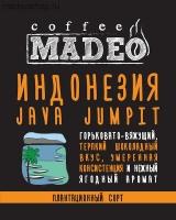"""Кофе MADEO """"Индонезия Ява Jumpit"""" плантационный индийская Арабика 100%"""