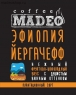 """Кофе MADEO """"Эфиопия Йергачефф"""" молотый для заваривания в чашке в индивидуальных пакетиках (10 шт.×10 г) 100 г"""